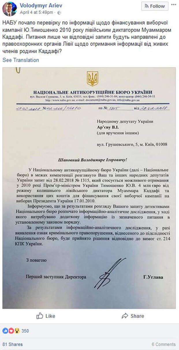 Тимошенко заподозрили в получении денег от Каддафи на президентскую кампанию 2010-го года