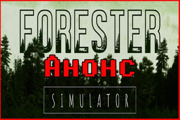 Анонс Forester Simulator