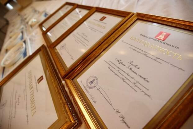 На Тверском туристском форуме наградили профессионалов своего дела