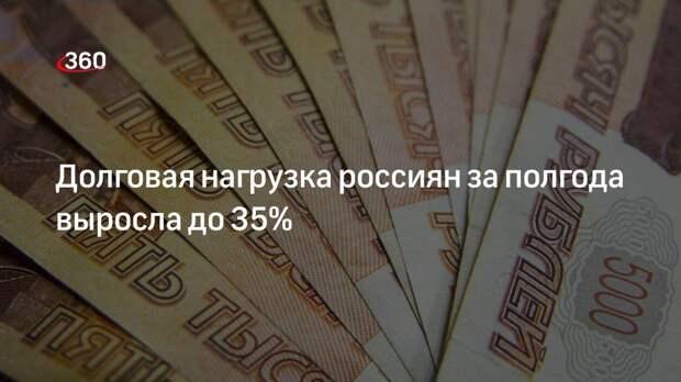 Известия: долги россиян за 6 месяцев выросли до 35%
