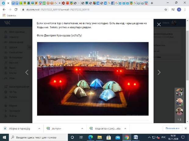 Фото дня: крыша дома на Ходынке превратилась в «палаточный лагерь»