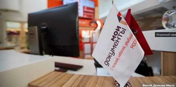 Собянин принял решение о создании флагманского центра «Мои документы» в ЮВАО. Фото: М. Денисов mos.ru