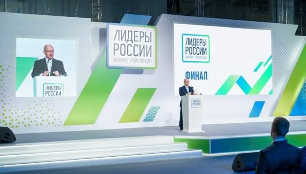 Восемь жителей Подмосковья стали финалистами в 2 специализациях конкурса «Лидеры России»