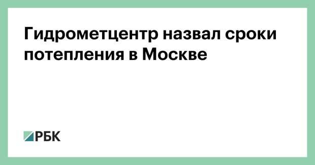 Гидрометцентр назвал сроки потепления в Москве