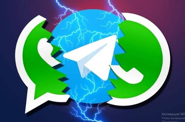 Начался массовый отток пользователей из WhatsApp