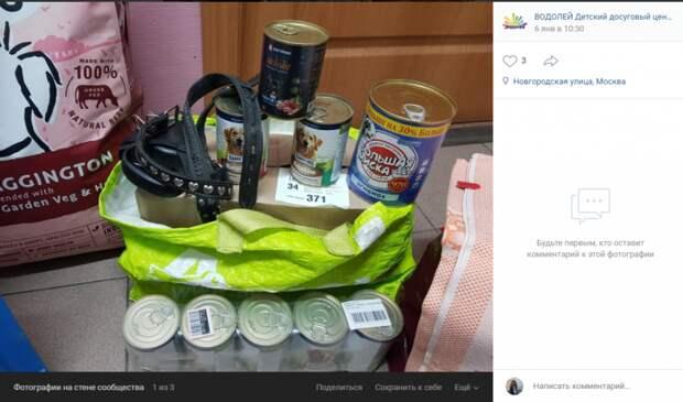 Отзывчивые жители района Лианозово помогли собакам из приюта