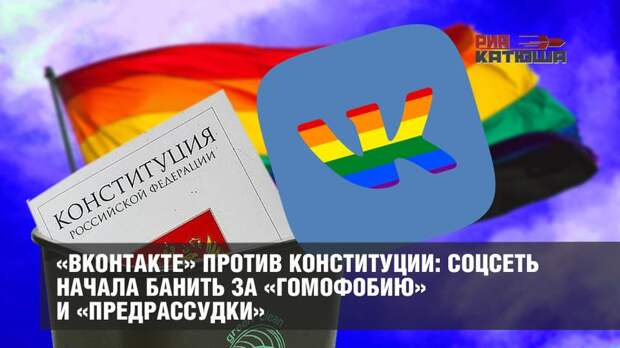 «ВКонтакте» против Конституции: соцсеть начала банить за «гомофобию» и «предрассудки»