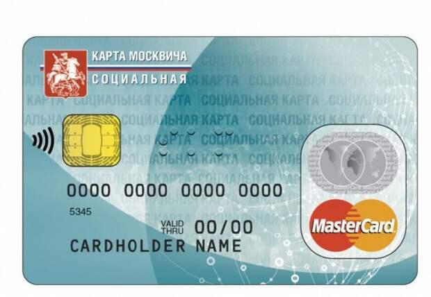 Замена социальной карты москвича при истечении ее срока действия