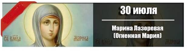 30 июля: Марина Лазоревая (Огненная Мария).