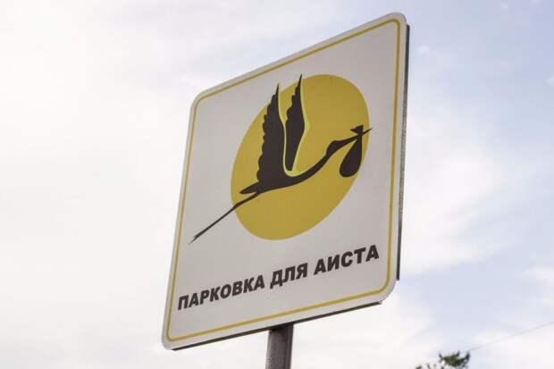 Парковки для аистов в Екатеринбурге