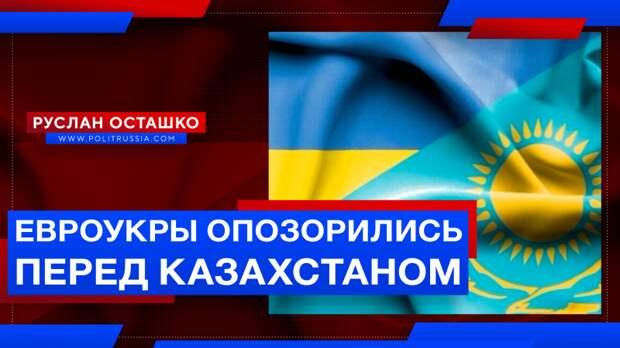 Евроукры опозорились перед Казахстаном