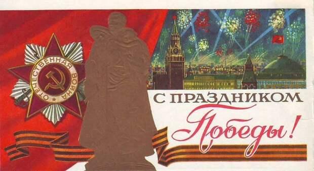 Советская открытка с 9 мая