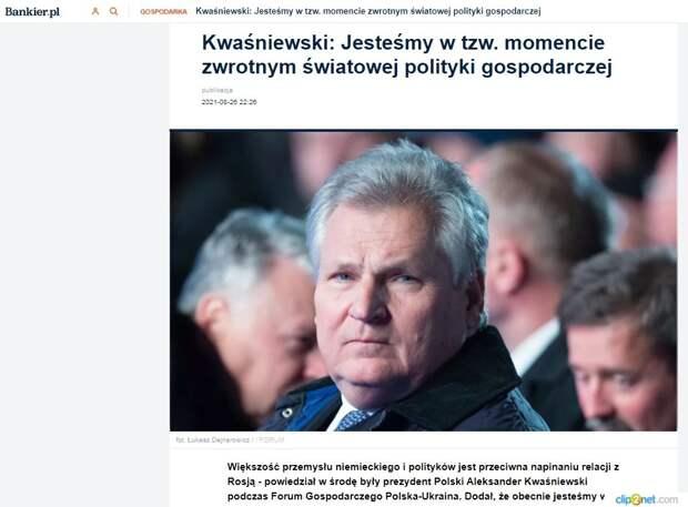 Bankier: изменение политики Запада в отношении России угрожает Украине и Польше