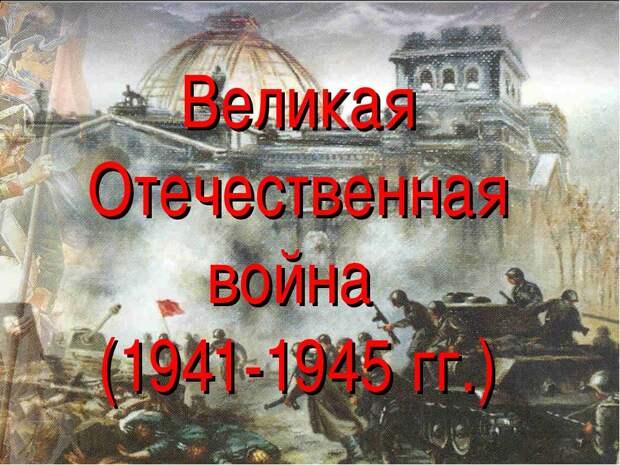 Так с кем же воевал СССР в Великую Отечественную войну?