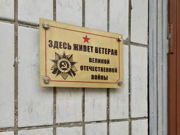 На домах в Восточном Дегунине появились памятные таблички