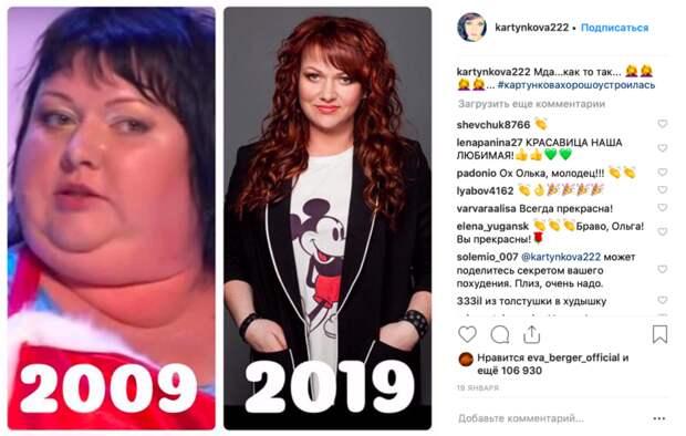 «Это невозможно»: преображение звезды КВН Ольги Картунковой за 10 лет ставят фанатов в тупик