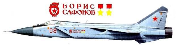 МиГ-31 'Борис Сафонов'