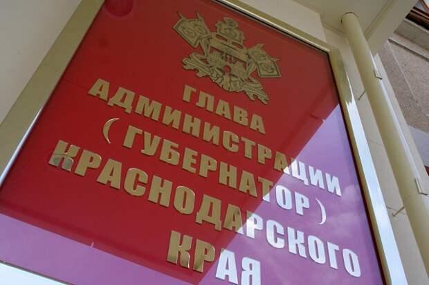 На Кубани представили новых руководителей департаментов