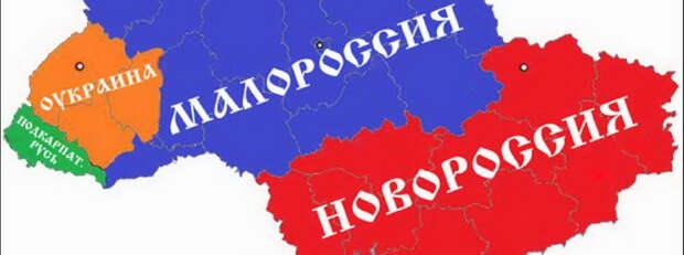 Украине предложено добровольно отказаться от исконно русских земель