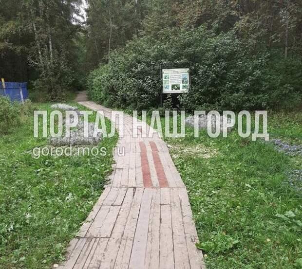 В парке «Тушинский» восстановили деревянный настил