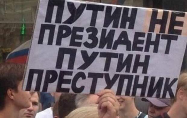 Требование отставки Владимира Путина (резко, но так и есть!)