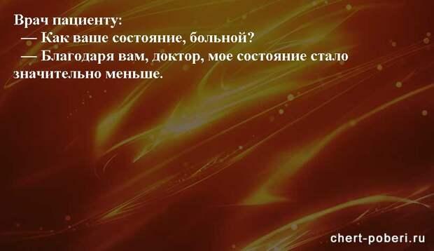 Самые смешные анекдоты ежедневная подборка chert-poberi-anekdoty-chert-poberi-anekdoty-34330504012021-3 картинка chert-poberi-anekdoty-34330504012021-3