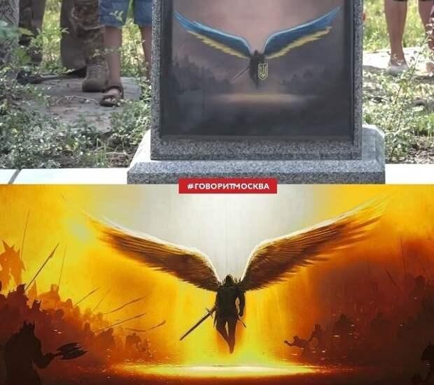 На украинском памятнике бойцам АТО изображён постер из известной игры и пронзенная карта России