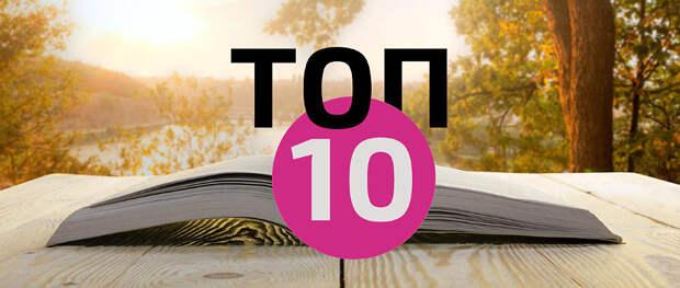 Топ-10 книг о путешествиях