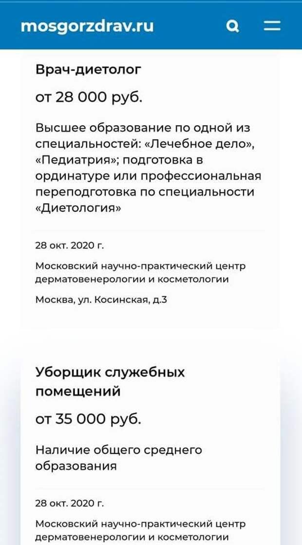 В редакцию «КП» обратился читатель, прислав скрин объявления о вакансии врача-диетолога с заработной платой от 28 тысяч рублей