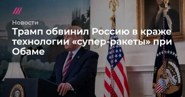 Трамп обвинил Россию в краже технологии «супер-ракеты» при Обаме