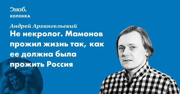 Не некролог.Мамонов прожил жизнь так, как ее должна была прожить Россия