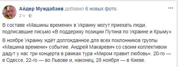 Prs: facebook.com/Айдер Муждабаев
