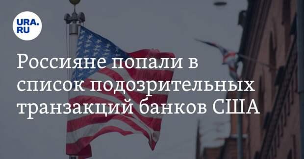 Россияне попали в список подозрительных транзакций банков США. Среди них — близкие к Путину люди