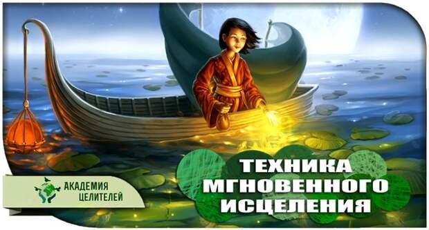 ТЕХНИКА МГНОВЕННОГО ИСЦЕЛЕНИЯ