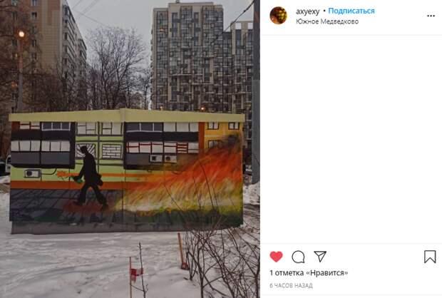 Фото дня: в Южном Медведкове появилось необычное граффити