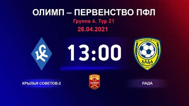 ОЛИМП – Первенство ПФЛ-2020/2021 Крылья Советов-2 vs Лада 26.04.2021