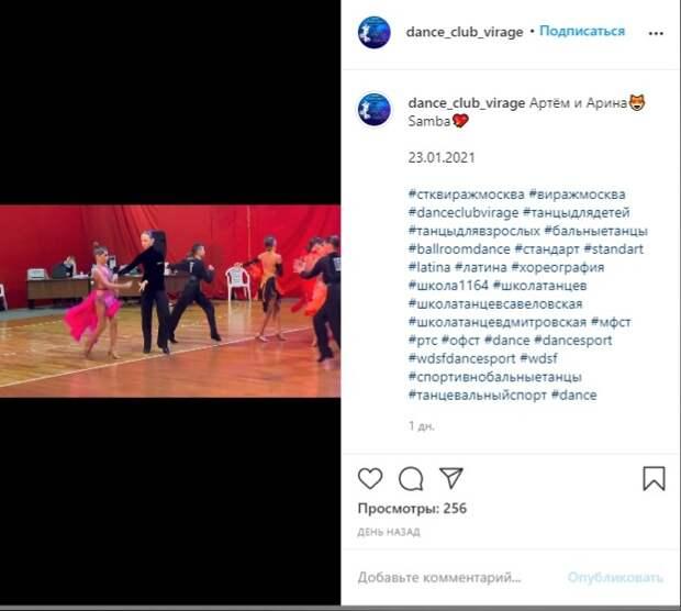 Танцоры из Савеловского вышли в финал  турнира в Петербурге