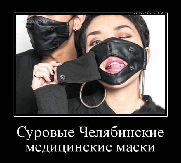 Демотиватор Суровые Челябинские медицинские маски