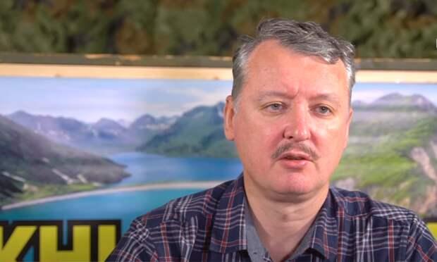 Стрелков рассказал, когда ВСУ начнут атаку на ЛДНР
