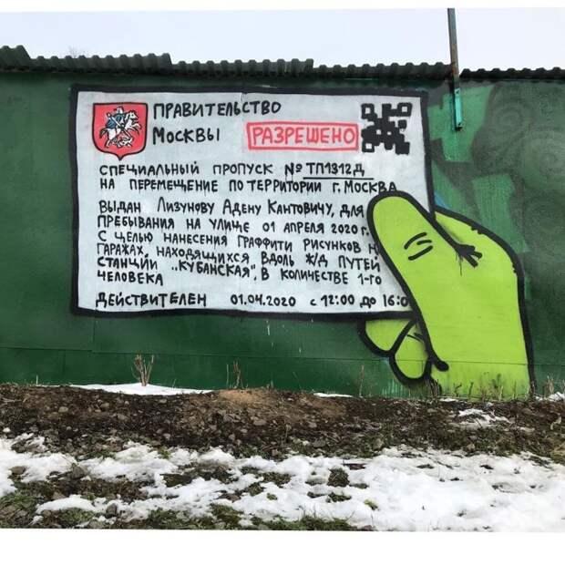 Подслушано в Москве во время карантина