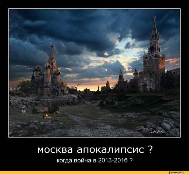 москва апокалипсис ? когда война в 2013-2016 ?,сделал сам,песочница,миров война 3,война,москва,Россия,апокалипсис