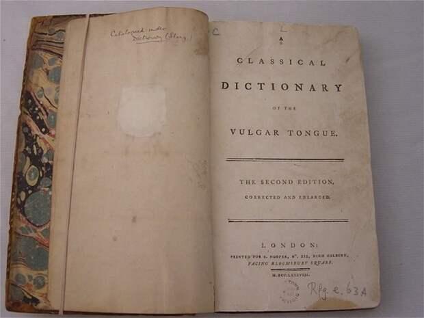 Неизвестная литература: «Классический Словарь Вульгарного Языка» XIX века 18+