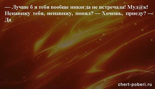 Самые смешные анекдоты ежедневная подборка chert-poberi-anekdoty-chert-poberi-anekdoty-59101230072020-7 картинка chert-poberi-anekdoty-59101230072020-7