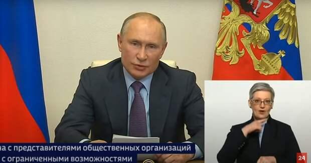 Депутаты предложили переводить заявления Владимира Путина на язык жестов