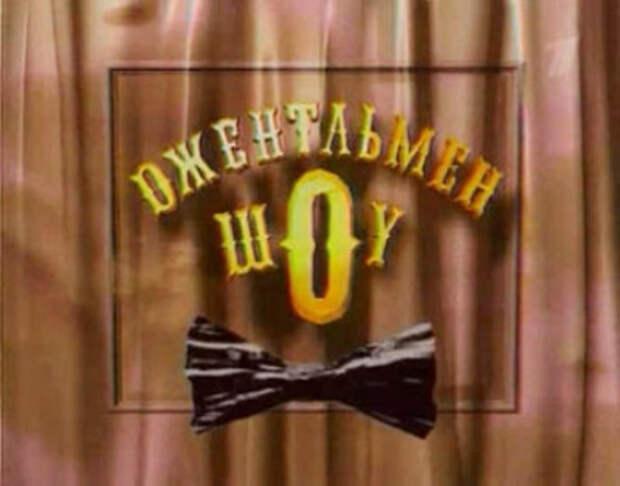 Джентльмен-шоу передача