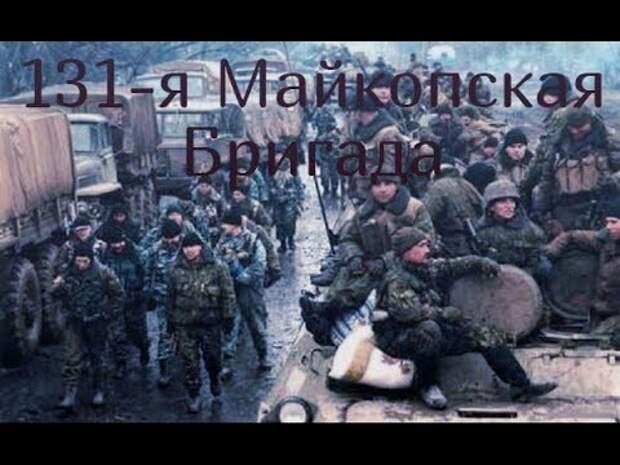 Тайна гибели майкопской бригады - 2 часть