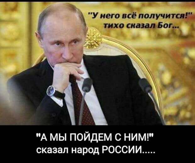 я- За Путина!
