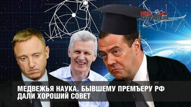 Медвежья наука. Бывшему премъеру РФ дали хороший Совет
