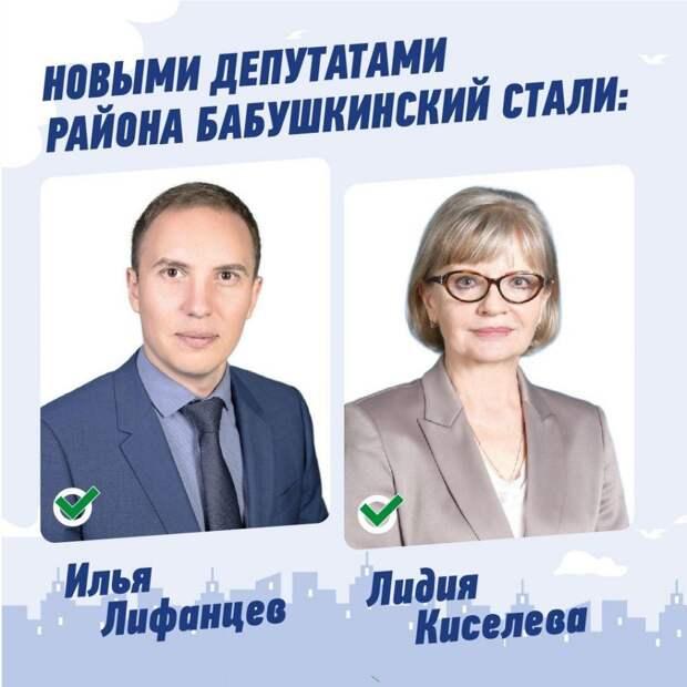 На довыборах депутатов в Бабушкинском районе лидируют самовыдвиженцы Киселева и Лифанцев