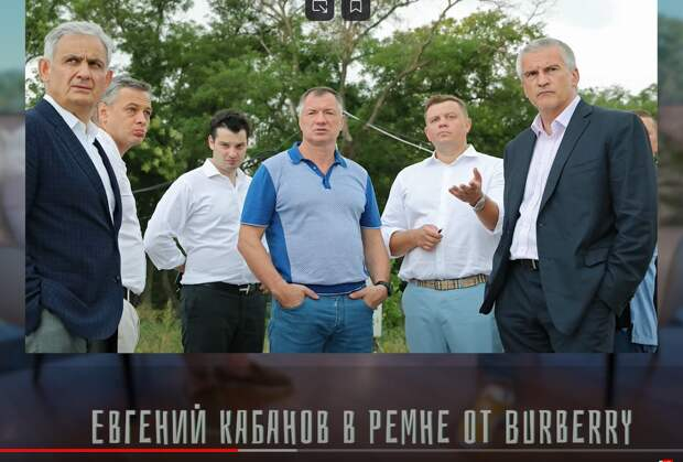 «Иногда веду себя чересчур открыто»: Вице-премьер Крыма рассказал про свой брендовый ремень